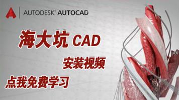 海大坑CAD安装视频讲解【海滨教育】