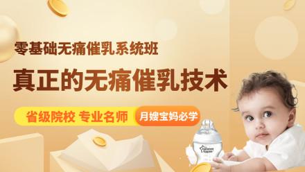 【零基础】喜月中医无痛催乳系统培训全国班