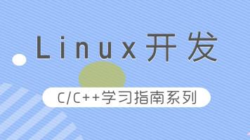 C/C++学习指南系列(Linux篇)