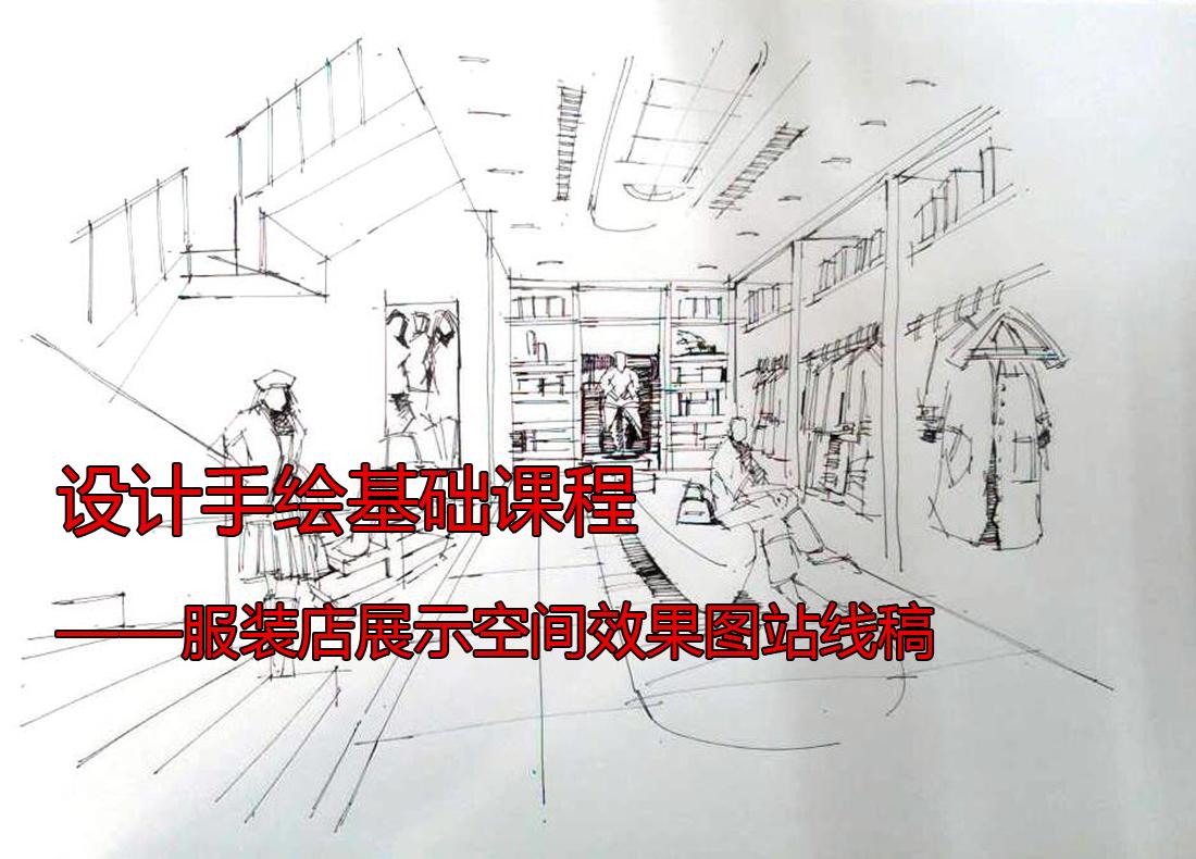 设计手绘基础课程——服装店展示空间效果图转线稿