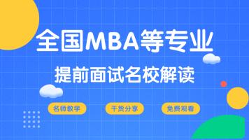 全国MBA等专业提前面试名校解读