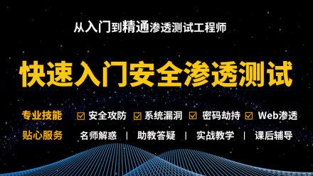 Kali安全渗透+Web白帽子高级工程师+黑客攻防-腾讯课堂认证课程
