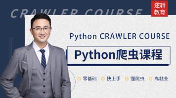 Python爬虫课程