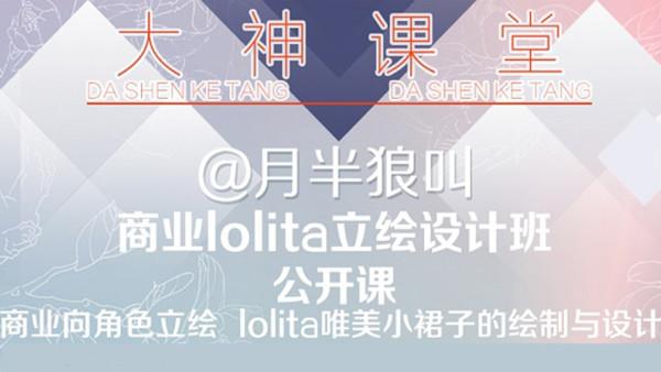 【大神课堂】商业lolita立绘设计公开课