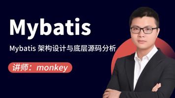 Mybatis架构设计与底层源码分析【图灵学院】【monkey老师】
