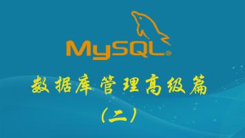 MySQL数据库管理高级篇(二)
