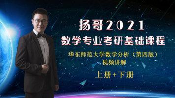 扬哥2021考研华东师范大学数学分析(上册+下册)视频课程