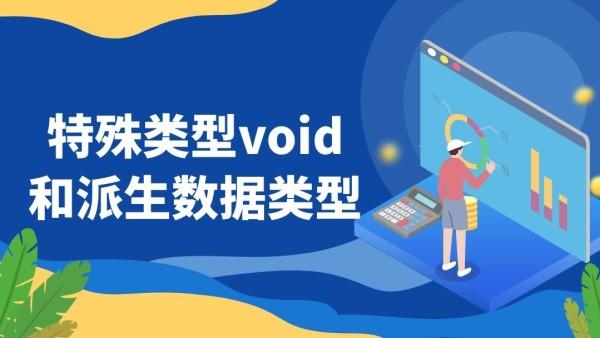 特殊类型void和派生数据类型