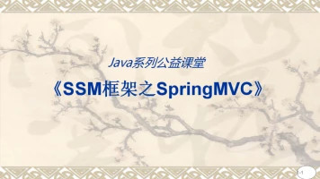 SSM之SpringMVC