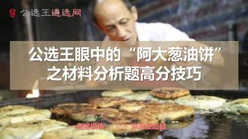 """""""阿大葱油饼""""遴选笔试热点精讲之材料分析题高分技巧(公选王)"""