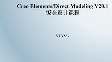 Direct Modeling v20.1 (OSD)钣金设计从入门到精通