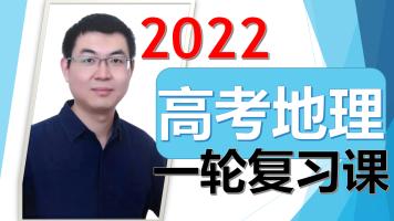 【高考地理】2022高考地理一轮复习课