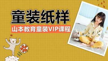 童装纸样教程/服装打版童装DIY精品VIP课【直播】