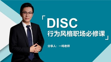 「DISC行为风格」职场必修课
