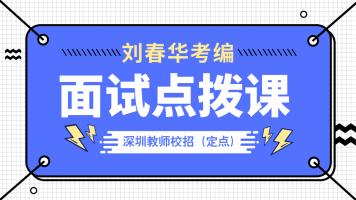 深圳教师校招面试(结构化)点拨课