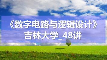 K3291_《数字电路与逻辑设计》_吉林大学_48讲