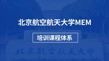 北京航空航天大学MEM培训课程体系发布