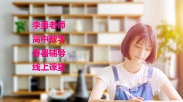 李勇老师高中数学春暑辅导线上课堂