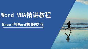 Word VBA精讲课程