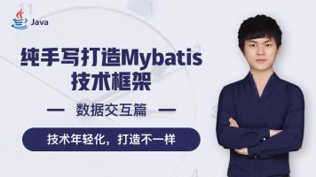 纯手写打造Mybatis技术框架【每特教育】