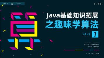Java基础知识拓展之趣味学算法(I)