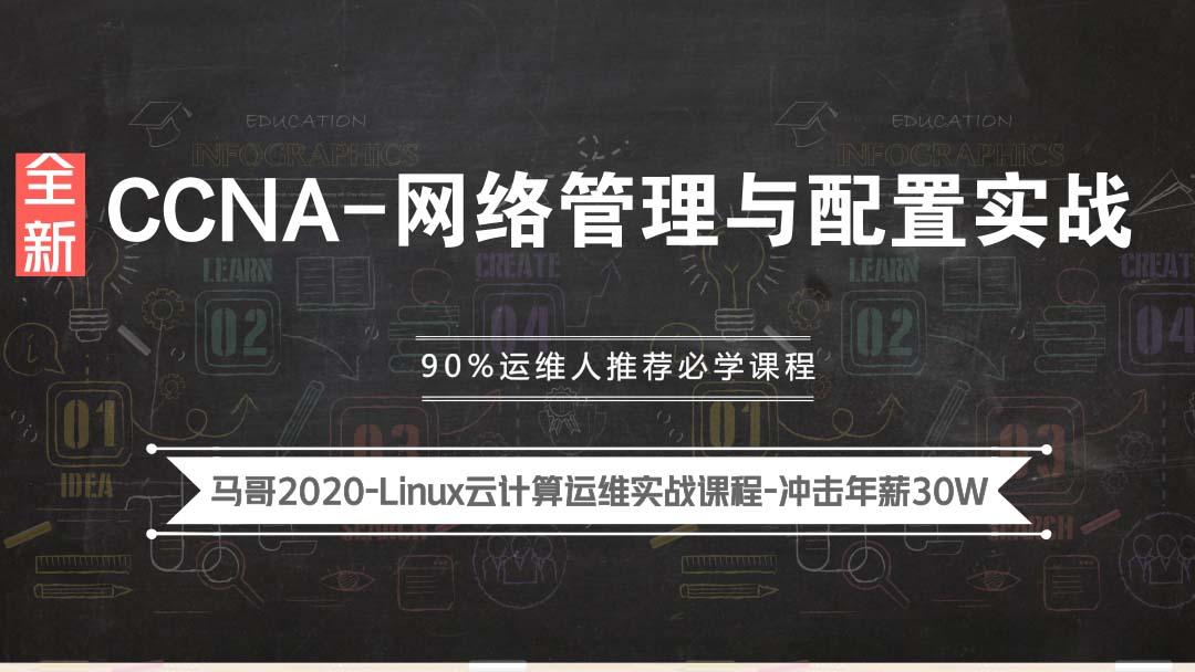 linux网络教程-马哥2020全新网络管理与配置实战