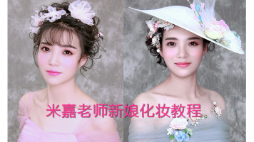 成都化妆学校星艺米嘉老师化妆教程视频新娘妆造型
