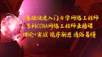 零基础入门网工思科认证CCNA网络工程师完整录播视频课程课程