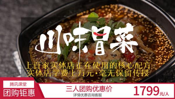 开店正宗四川成都好吃的冒菜麻辣烫做法核心技术配方高清视频教程