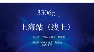「3306π」上海站(线上)直播分享