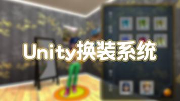 Unity换装系统