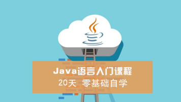 Java语言基础(上)