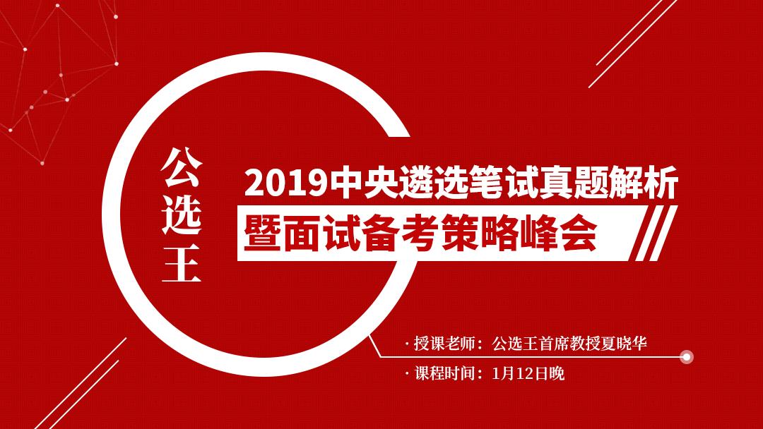 公选王2019年中央遴选笔试真题解析暨面试备考策略峰会