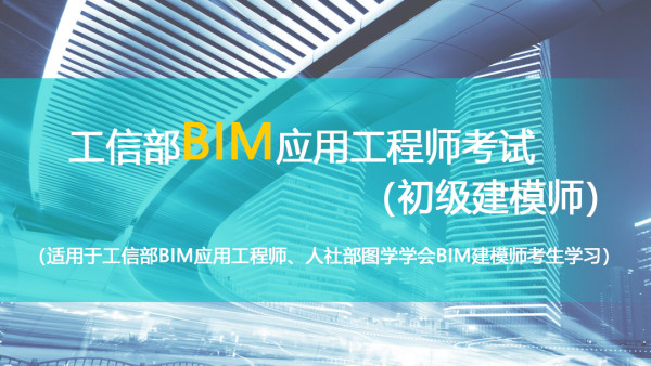 BIM应用工程师考试(初级建模师)通关培训