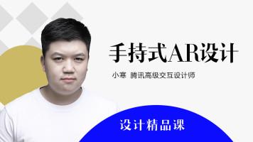 设计精品课-手持式AR设计