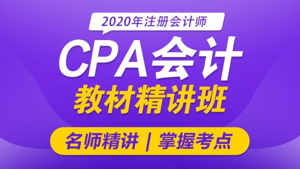 2020CPA注册会计师 会计 教材精讲班