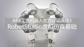 ABB工业机器人官方认证课程3-RobotStudio虚拟仿真基础