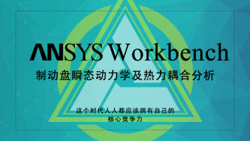 ANSYS Workbench制动盘瞬态动力学及热力耦合分析