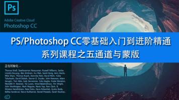PS/Photoshop cc从入门到精通之五通道与蒙版