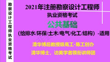 2021注册勘察设计 公共基础(给排水/环保/土木/电气/化工/结构)