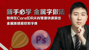 PS、CDR字体设计