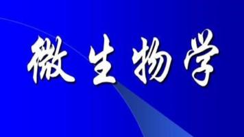 医学微生物学(全20讲)【理工学社】