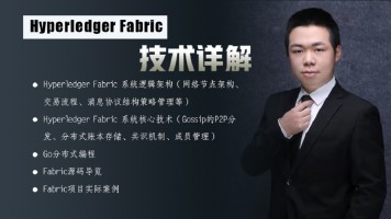 Hyperledger Fabric技术原理及实践