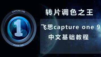 转片调色之王—飞思captureone 9中文教程