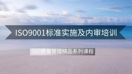 ISO9001标准实施及内审培训