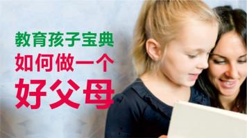 教育孩子宝典_如何做个好父母-亲子家教课程【达梦李争争】