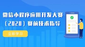 微信小程序应用开发大赛(2020)技术指导课