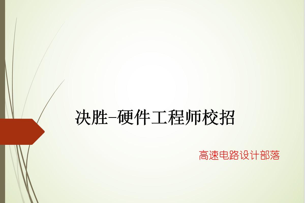 决胜-硬件工程师校招
