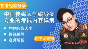 高考艺考/编导 中国传媒大学编导类专业考试内容详解【北广之星】