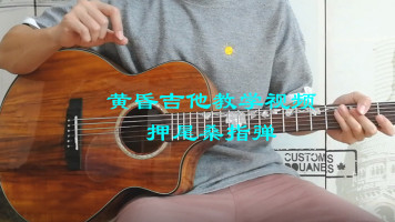 押尾桑《黄昏》吉他指弹教学